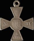 Знак отличия военного ордена Святого Георгия IV степени № 816