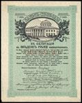 5% облигация Займа Свободы. 50 рублей 1917 г.