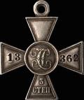 Знак отличия военного ордена Святого Георгия III степени № 13 362