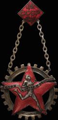 Знаменный знак «ГТО ЦИК СССР ВСФК»