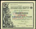 Государственный внутренний 6 % выигрышный заем индустриализации народного хозяйства 1927 г. Облигация 25 рублей