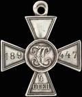 Георгиевский крест IV степени № 189 447