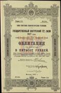 Государственный внутренний 12% заем 1927 г. Облигация 500 рублей