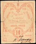 Иркутск. Ресторан и гостиница «Модерн». Талон 10 рублей 1919 г.