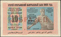 Второй крестьянский выигрышный заем 1925 г. Облигация 10 рублей