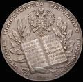 «В память 100-летия Министерства народного просвещения. 1902»