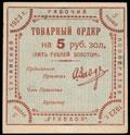 Сучан. Рабочий кооператив «Углекоп». Товарный ордер 5 рублей золотом 1923 г.