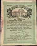 Таганрог. 42 рубля 50 копеек 1918 г. Надпечатка Отделения Государственного Банка на облигации Займа Свободы о хождении наравне с кредитными билетами