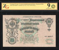 Северная Россия. Государственный кредитный билет 25 рублей 1918 г.
