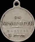Георгиевская медаль IV степени № 401 249