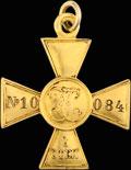 Георгиевский крест II степени № 10 084