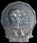Знак «20 лет Октября»