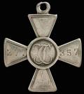 Георгиевский крест IV степени № 277 357
