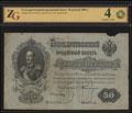 Государственный кредитный билет 50 рублей 1899 г.