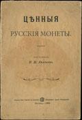 В.М. Квитков. «Ценные русские монеты»