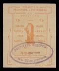 Иркутск. Ресторан и гостиница «Модерн». Талон 1 рубль 1919 г.