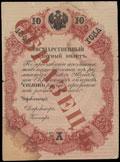 Государственный кредитный билет 10 рублей серебром 1843 г.