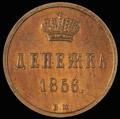 Денежка 1856 г.