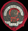 Знак «Ударнику 1932 г, завершающего пятилетку»