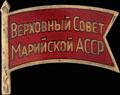 Знак «Верховный Совет Марийской АССР»
