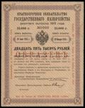 Краткосрочное обязательство Государственного казначейства. 25000 рублей 1915 г.