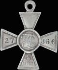 Георгиевский крест IV степени № 27 366