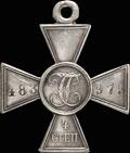 Георгиевский крест IV степени № 483 975