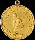 «Золотая медаль чемпионата СССР побоксу в наилегчайшем весе. 1961»