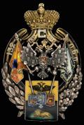 Знак 132-го пехотного Бендерского полка