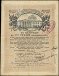 Котельнич. 100 рублей 1917 г. Надпечатка Казначейства на Займе Свободы о хождении наравне с кредитными билетами