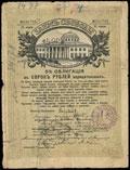 Феодосия. 40 рублей 1917 г. Надпечатка отделения Государственного Банка на Займе Свободы о хождении в качестве денежного знака