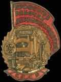 Знак Профессионального союза работников деревообработки
