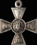 Георгиевский крест IV степени № 1123 715