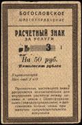 Надеждинск. Богословское шахтоуправление. Расчетный знак 50 рублей