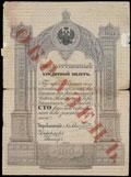 Государственный кредитный билет 100 рублей серебром 1843 г.
