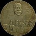 «В честь Николая II»