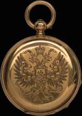 Часы карманные – подарок из кабинета Его Императорского Величества