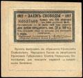 Уфа. Отделение Народного банка. Купон 5% облигации Займа Свободы 1917 г. 2 рубля 50 копеек