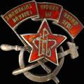 Знак члена ЦИК Грузинской ССР (предположительно)