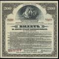 Временное Российское правительство. 200 рублей 1917 г. Надпечатка на билете государственного внутреннего 4,5% выигрышного займа
