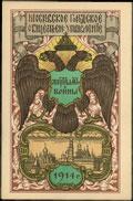 «Московское городское общественное управление. Жертвам войны 1914 г.»