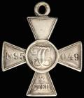 Георгиевский крест IV степени № 95 049