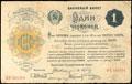 Банковый билет 1 червонец 1922 г.