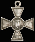 Георгиевский крест IV степени № 573 004