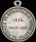 <b>«</b><b>За успехи в образовании юношества. 1 июля 1834»</b>