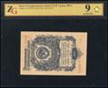 Государственный казначейский билет СССР 1 рубль 1947 г.