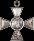 Георгиевский крест III степени № 8 201