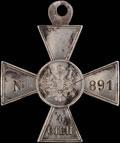 Знак отличия военного ордена Святого Георгия IV степени № 891 для нехристиан