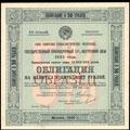 Государственный краткосрочный 5% внутренний заем 1925 г. Облигация 50 рублей
