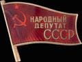 Знак «Народный депутат СССР»